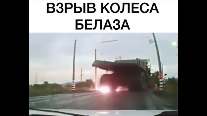 Взрыв колеса на Белазе