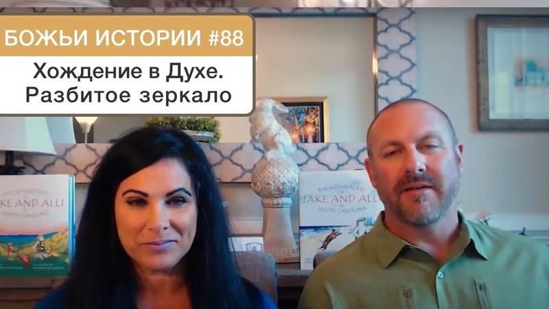 Брэд и Сьюзан Макклендон История 88 Хождение в Духе Разбитое зеркало