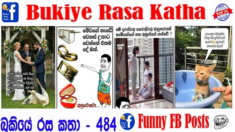 Bukiye Rasa Katha Funny FB Posts202011222- 484