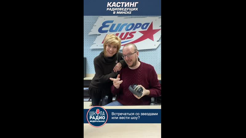 Кастинг радиоведущих в Минске