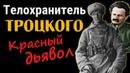 Телохранитель Троцкого. Красный дьявол