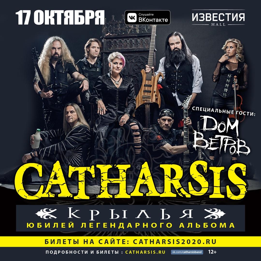 Афиша Москва 17 октября - CATHARSIS МОСКВА, Известия Hall