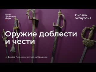 Онлайн-экскурсия по выставке «Оружие доблести и чести»