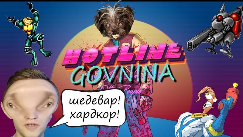 Старпёрский обзор Hotline Miami хардкорные игры 90х