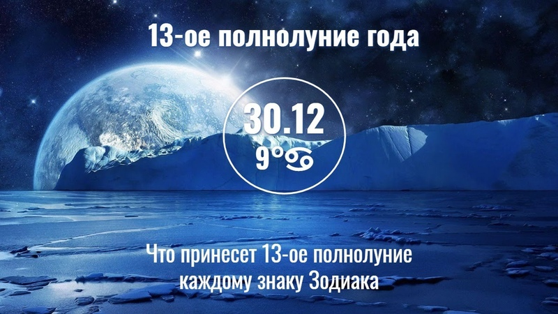 30 12 2020 Что принесет 13 ое полнолуние года каждому знаку Зодиака