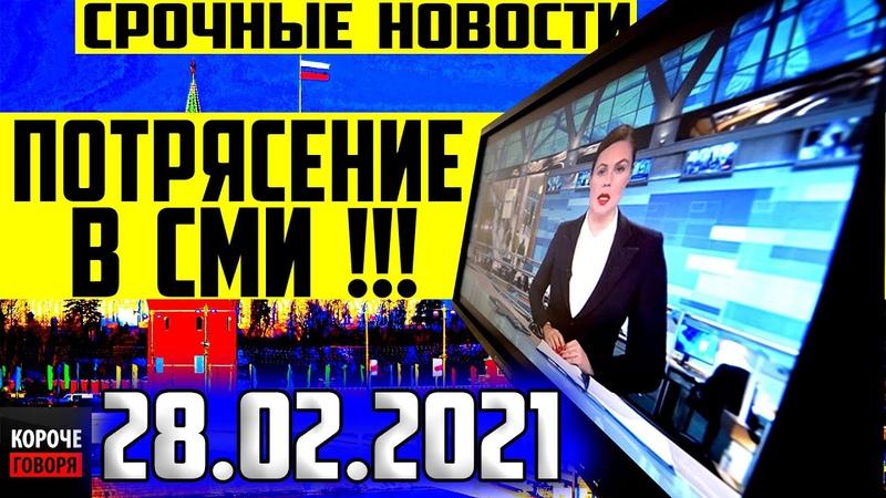 ПОТРЯСЕНИЕ В СМИ! В чем проявляется величие нашей страны Россия НЕ великая держава.