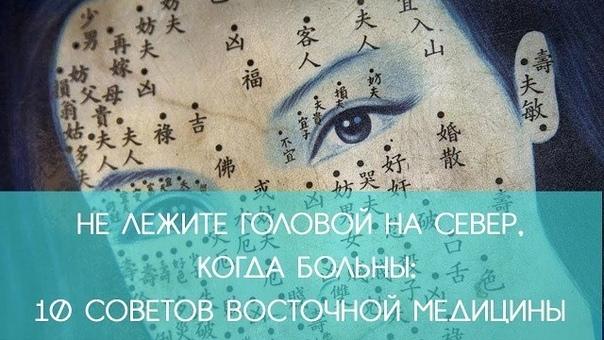 ПРОСТЫЕ СОВЕТЫ ВОСТОЧНОЙ МЕДИЦИНЫ КОТОРЫЕ ПРОДЛЯТ ЖИЗНЬ!!! 1. Не забывайте всегда искренне улыбаться глазами и наполнять сердце любовью. Это - профилактика всех болезней.Когда Вы печальны,