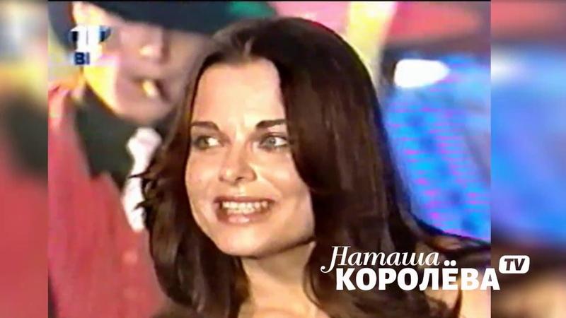Наташа Королева и Тарзан шоу Любовь 2001 г live