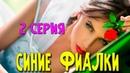 Сериал прогремел на весь интернерт! СИНИЕ ФИАЛКИ 2 СЕРИЯ. Русские мелодрамы онлайн.
