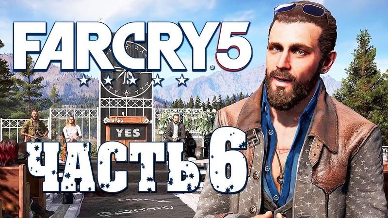 Прохождение Far Cry 5 Часть 6 БЕЗУМЕЦ ИОАННА СХВАТИЛ НАС
