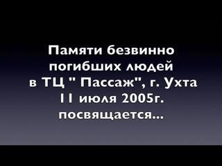 """Памяти погибших людей при пожаре в ТЦ """"Пассаж"""", г. Ухта, 11 июля 2005 г."""