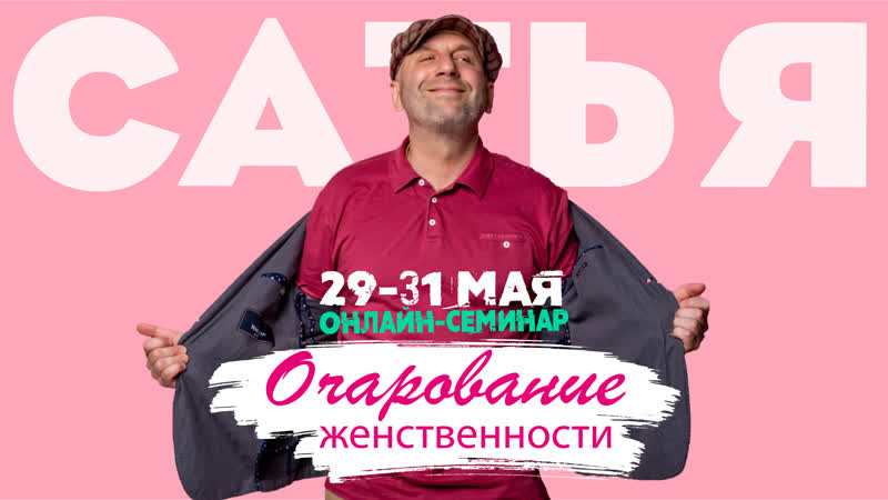 29-29-31 мая -семинар Сатьи «Очарование женственности» для женщин и мужчин