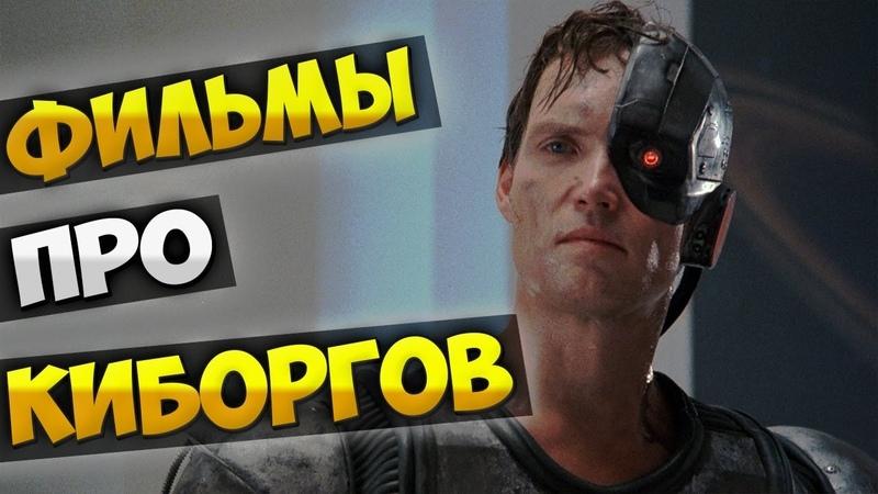 Малоизвестные фильмы про киборгов и роботов убийц