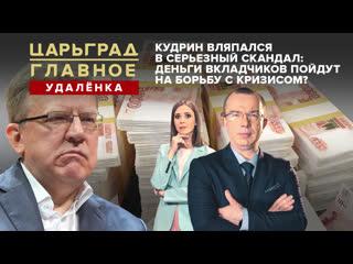 Кудрин вляпался в серьезный скандал: деньги вкладчиков пойдут на борьбу с кризисом