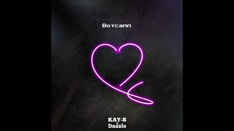 KAY-S Dazzle - Вотсапп
