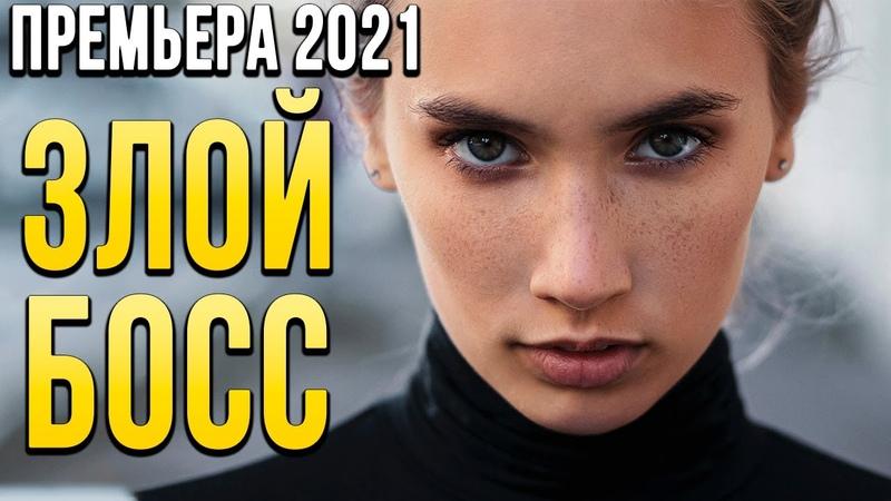 Развлекательный фильм про бизнес по русски ЗЛОЙ БОСС Русские комедии 2021 новинки HD 1080P