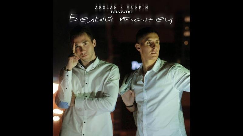 Белый танец BRoVaDO ft Arslan Muffin