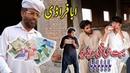 Abba Faraadi | Saraiki Funny Video | Saraiki Funny Drama | Comedy Video | Apna Saraiki TV