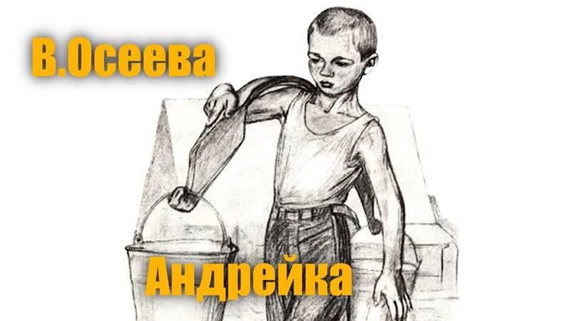 В Осеева Андрейка