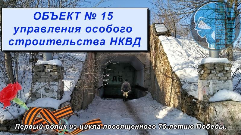 Радиоцентр Объект № 15 управления особого строительства НКВД впбп jivoy63