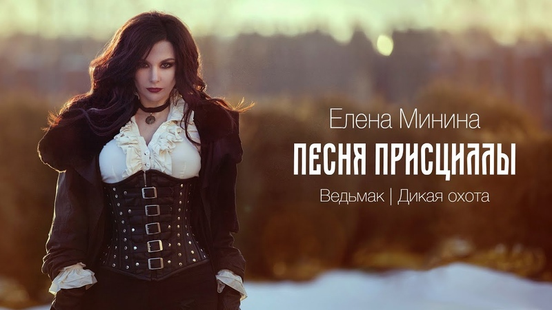Елена Минина Песня Присциллы The Witcher 3