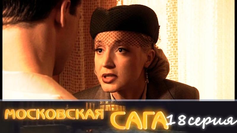 Московская сага 18 серия