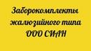 Забор жалюзийного типа. Крым. Евпатория