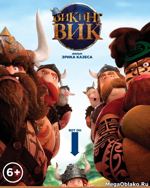 Викинг Вик / Vic the Viking and the Magic Sword (2020/WEB-DL/WEB-DLRip)