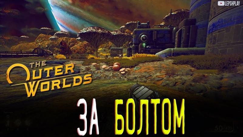 The Outer Worlds Куда кладут Болт 52 Склад Храм Санжар Нанди и его задание Прохождение на русском