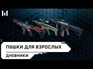 Новые пушки в Warface – Howa Type 89 Custom, ACR CQB Custom, M4 Custom