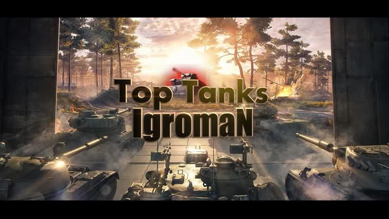 World of Tanks ТОП самой бронированной премиум техники 5 10 лвл за Февраль 2021 от IgromaN WoT в Tik Tokе