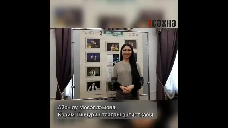 Айсылу Мөсәлләмова белән экзклюзив интервью