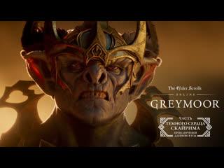 The Elder Scrolls Online кинематографический трейлер к выходу Темного сердца Скайрима