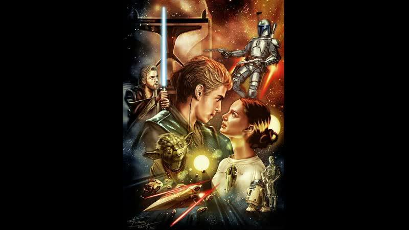 Звёздные войны. Эпизод 2.