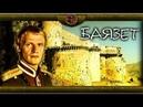Баязет 1 серия, военно исторический, сериал