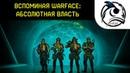 История батлпасов Warface: Абсолютная власть