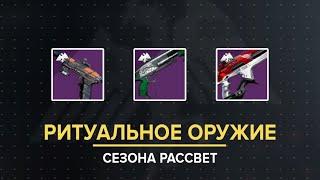 Destiny 2 Ритуальное оружие сезона Рассвет Сарыч Питон Комодо FR4