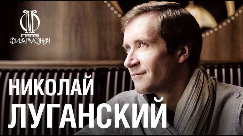 «Домашний сезон». Николай Луганский Nikolay Lugansky. «Armchair Concerts» without an audience