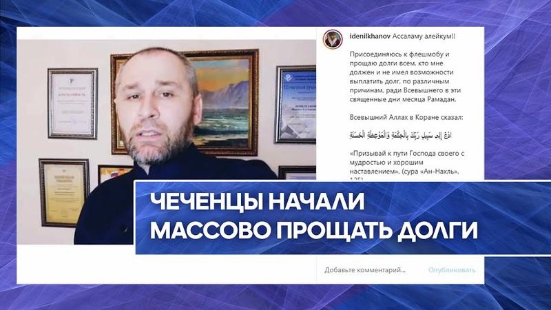 Чеченцы массово прощают долги ради Аллаха