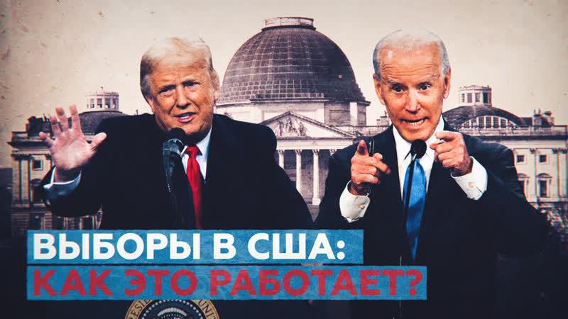 Голосование по вторникам что нужно знать об американской избирательной системе в преддверии 3 ноября