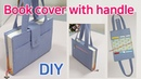 DIY Book cover with handle Fabric book cover tutorial 바이블 커버 만들기 북커버