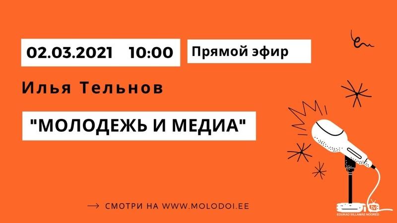 2.03.2021 - прямой эфир - Илья Тельнов. Тема молодежь и медиа
