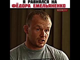 Александр Шлеменко о Федоре Емельяненко.