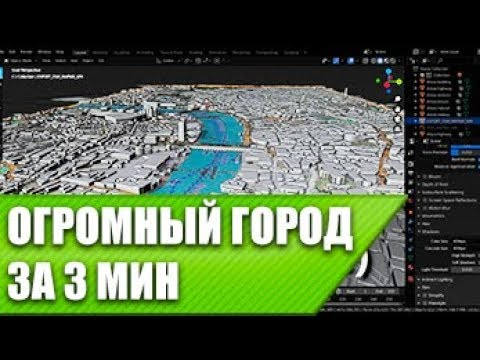 [Blender 2.8] GIS ИЛИ ГОРОД ЗА 1 МИН | Ленивый аддон(блендер)