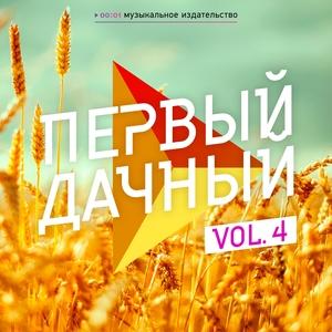 Первый дачный vol. 4