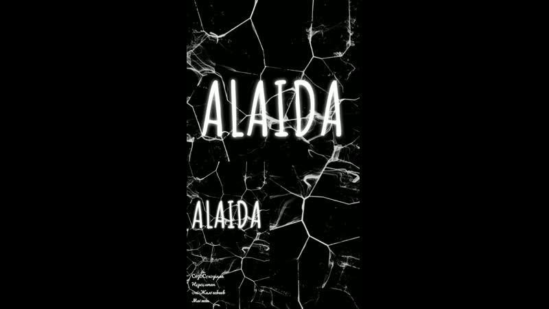 Алайда