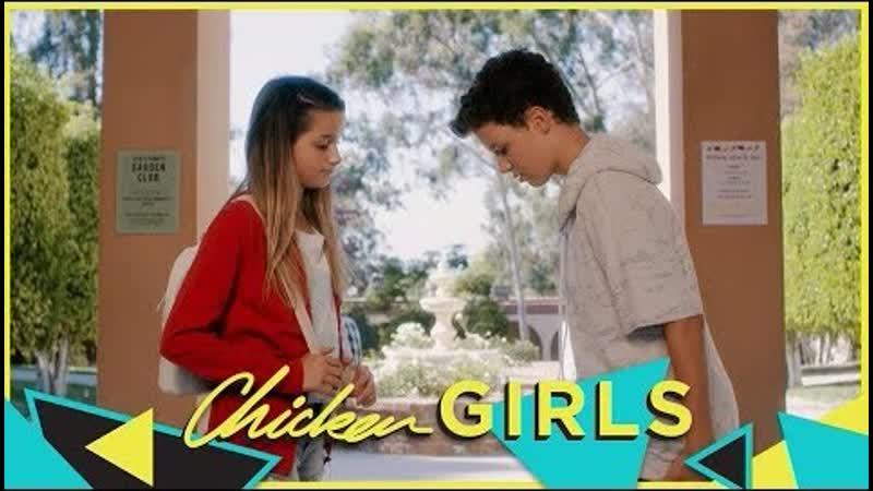 Цыпочки Chiken girls 1 сезон 4 серия