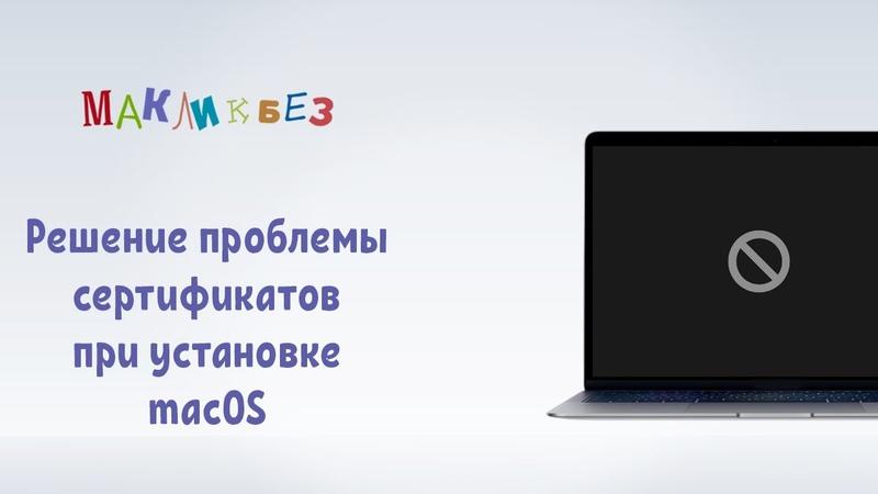 Решение проблем с сертификатом при установке macOS МакЛикбез