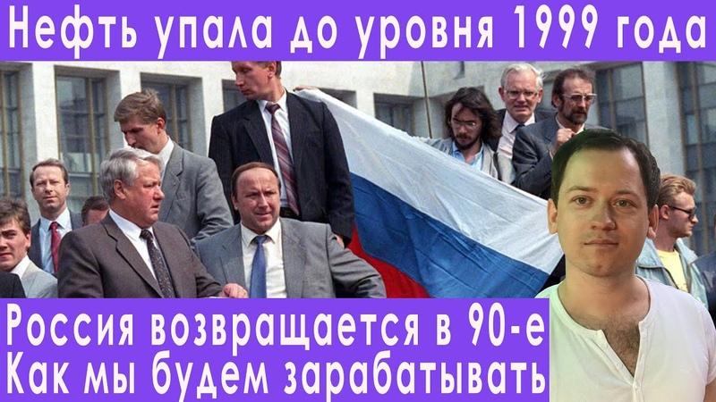 Цены на нефть рухнули Россия вернулась в 90-е прогноз курса доллара евро рубля на апрель 2020