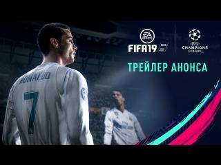 FIFA 19 | Официальный трейлер UEFA Champions League